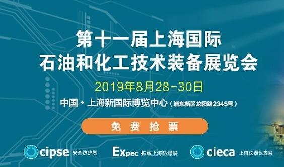 第十一届上海国际石油和化工技术装备展览会