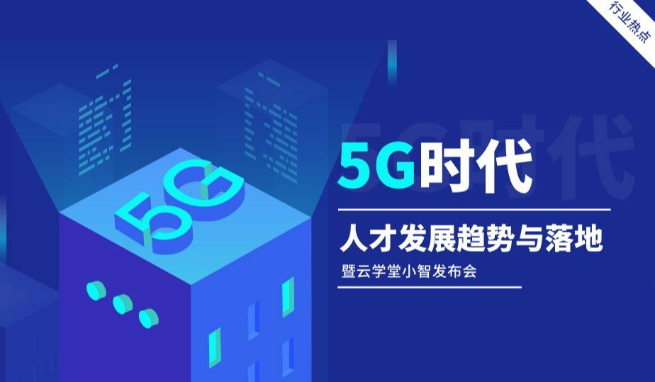 沙龙报名 | 5G的到来,人才发展的趋势与落地