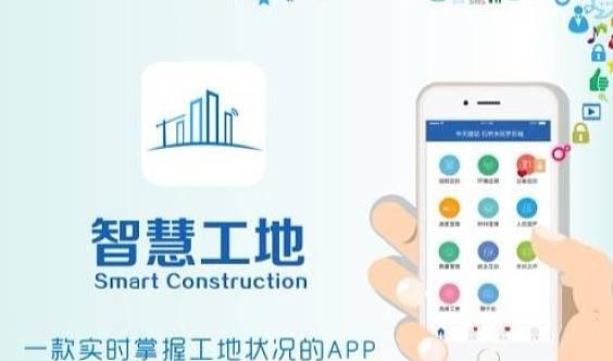2020南京智慧工地展览会绿色生态建造推动智慧城市建设