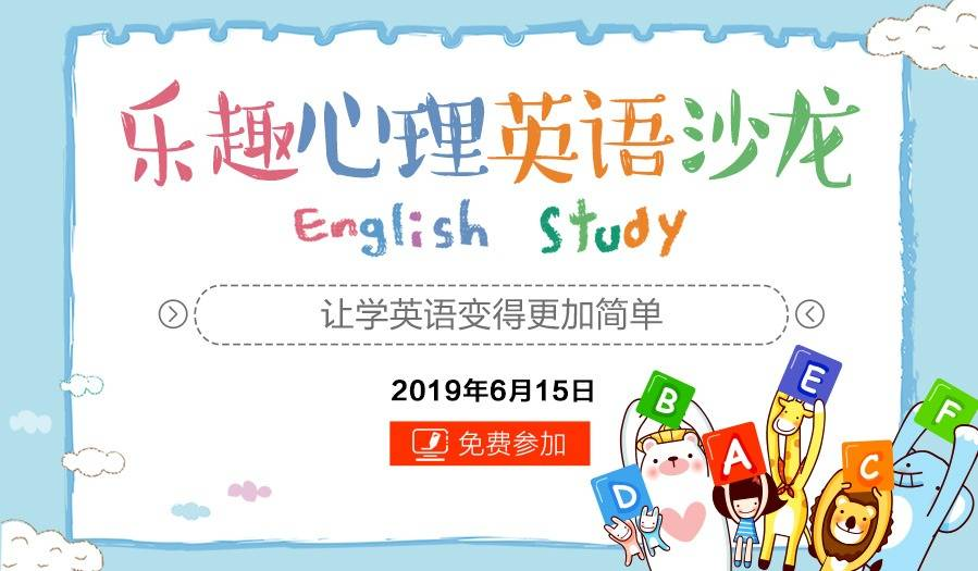 乐趣心理英语沙龙 | 让学英语变得更加简单