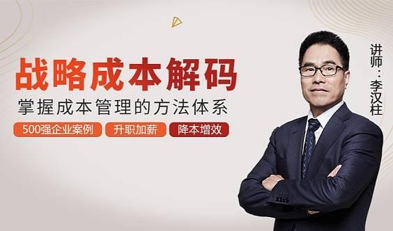 《战略成本解码》2019财务人必修公开课-7.21(深圳全天)