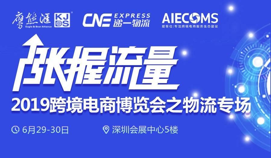 2019鹰熊汇博览会之物流专场