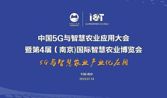 中国5G与智慧农业应用大会 / 博览会(7月19日  南京国际博览中心)