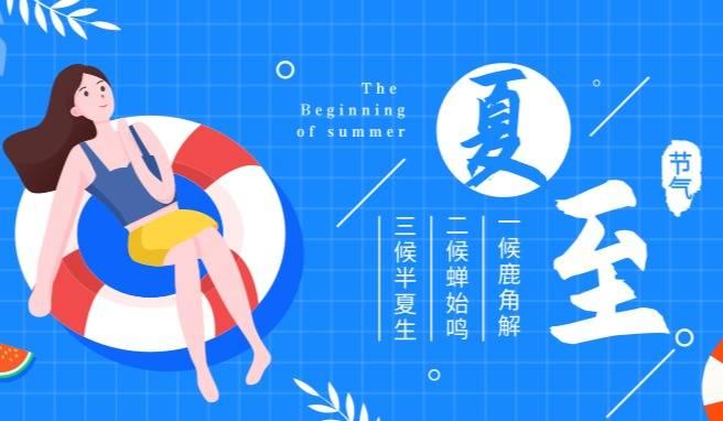 活动报名|传统文化国学活动:二十四节气之夏至!