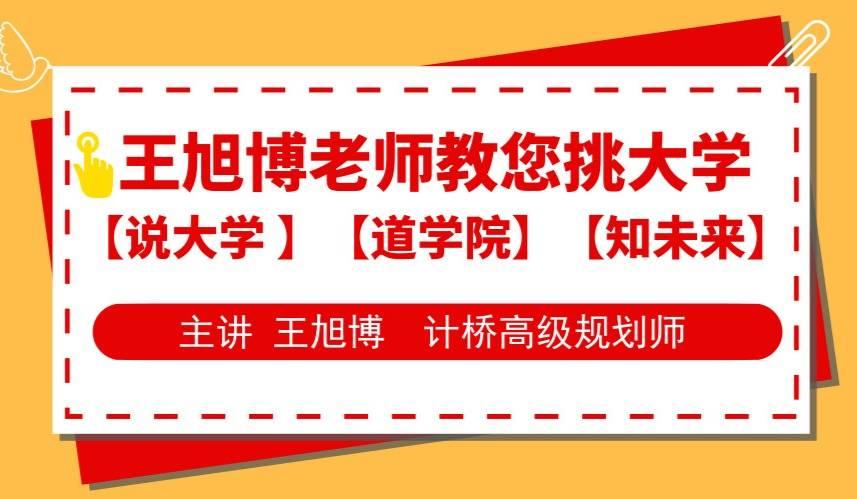 【海淀6月18日下午】王旭博老师教您挑大学