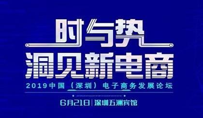 2019中国(深圳)电子商务发展论坛