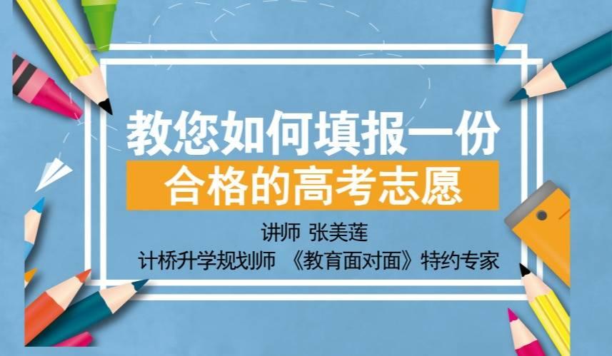 【6月18日下午】高考GPS操作培训(教您如何完成一份合格的志愿方案)