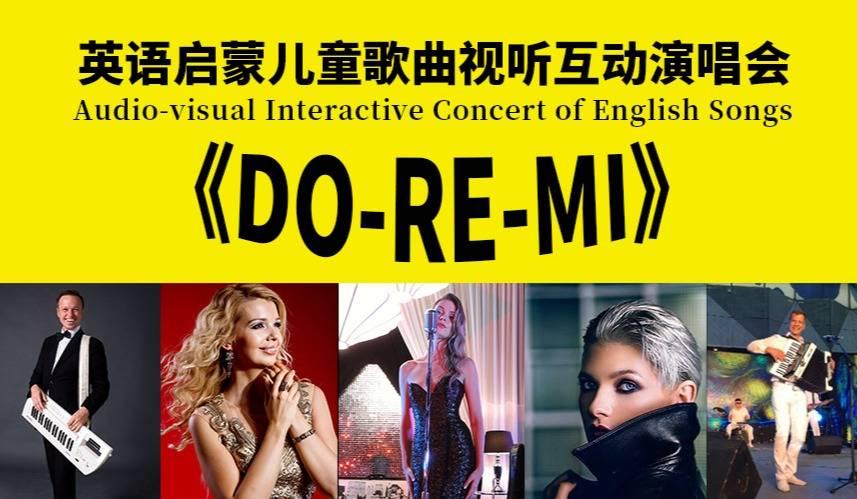 【早鸟5折】英语儿童歌曲启蒙视听互动演唱会《DO-RE-MI》