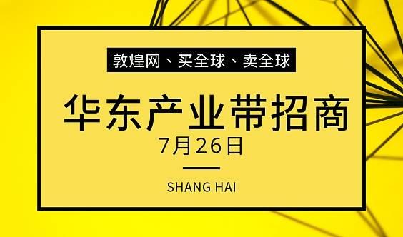 2019敦煌网首届华东产业招商会(上海)