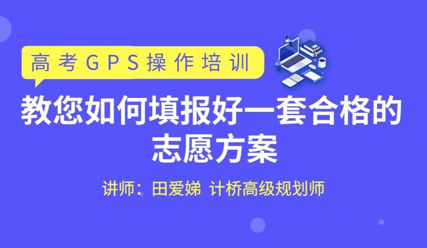 【海淀6月19日晚】高考GPS操作培训——教您如何填报好一套合格的志愿方案