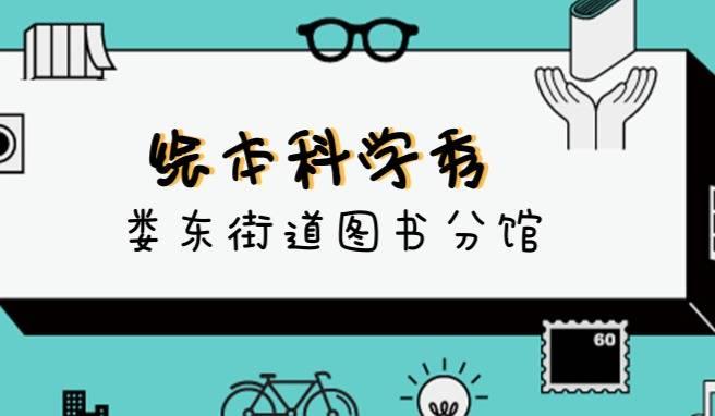 【活动报名】6月绘本科学秀——冰雪奇缘