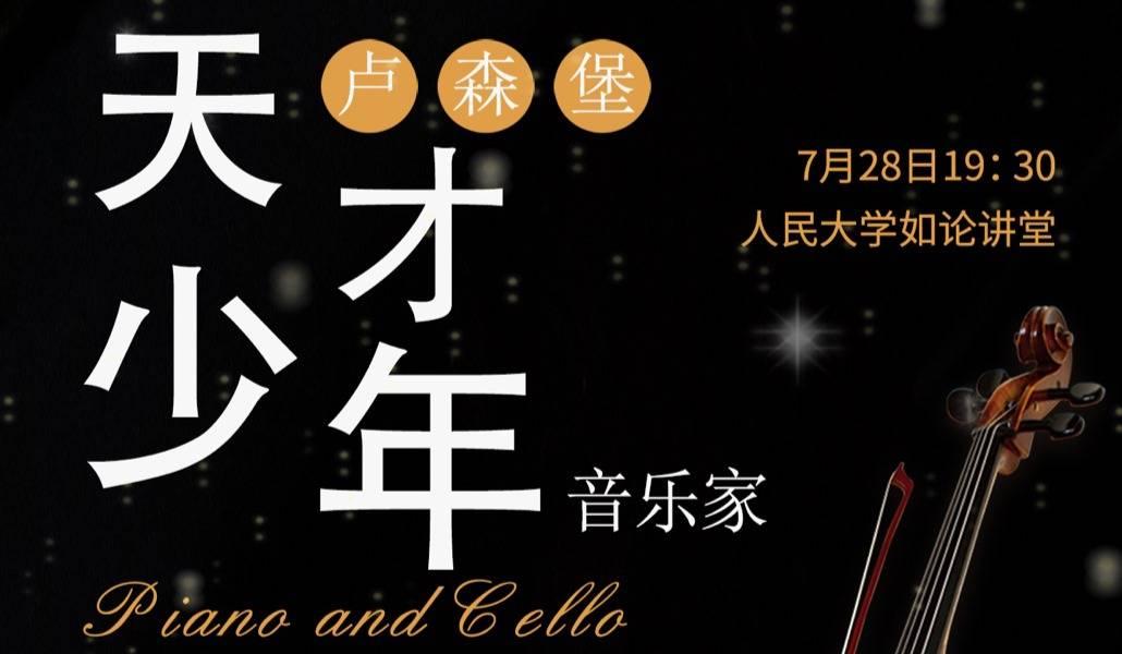 【早鸟5折】华艺星空·卢森堡天才少年钢琴与大提琴二重奏音乐会