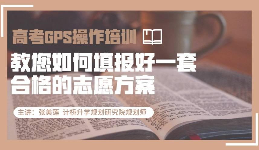 【海淀6月20日晚】高考GPS操作培训(教您如何完成一份合格的志愿方案)