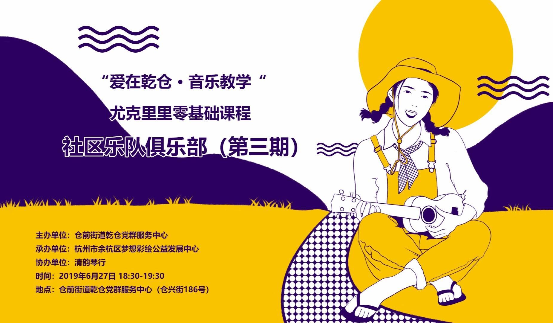 """""""爱在乾仓,音乐教学""""零基础尤克里里公益课程(第3期)"""