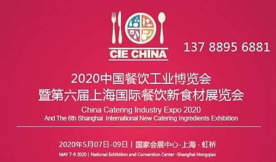2020中国餐饮工业博览会暨第六届上海国际餐饮食材展览会