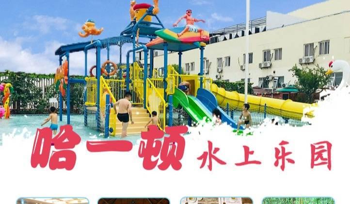 仅需39.9元!苏州哈一顿水上乐园暑期特惠,想玩水的抓紧啦!