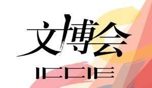 2020中国北京国际文化创意产业博览会-北京文博会官方报名