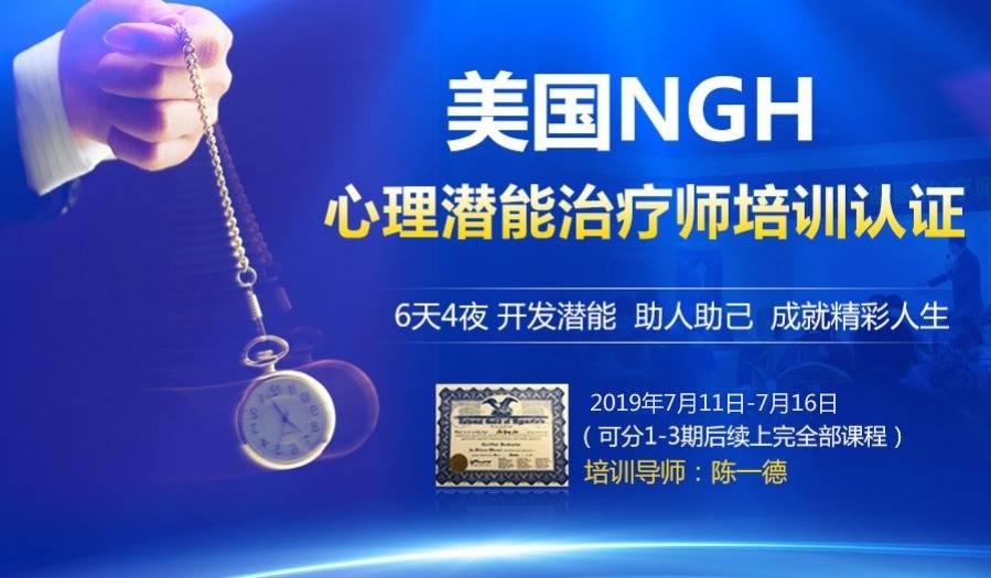 第6期美国NGH心理潜能治疗师培训认证班-6天4夜成就精彩人生