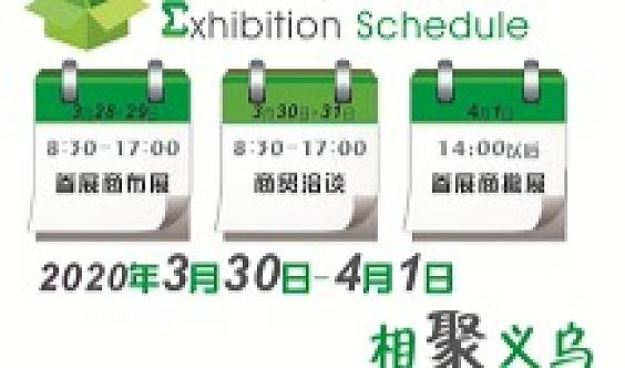 2020YIMIF包装世界义乌包装容器包装制品与材料展览会