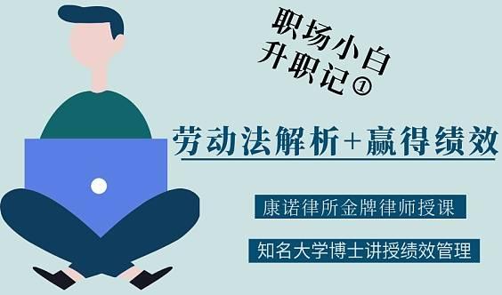 劳动法新政下50个务实问题超解析