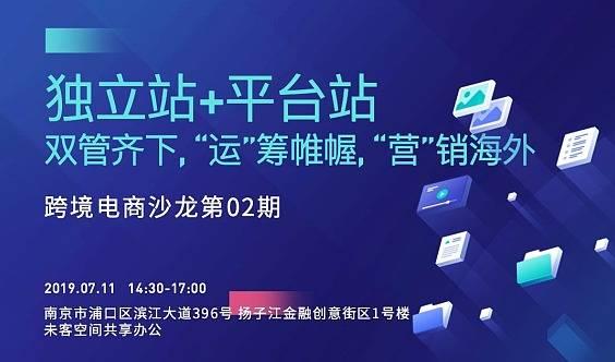 【跨境电商沙龙第02期】独立站+平台站——双管齐下,运筹帷幄,营销海外。