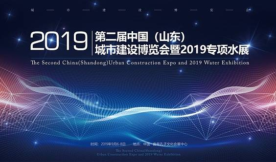第二届中国(山东)城市建设博览会暨2019专项水展