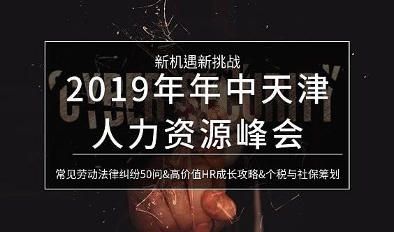 2019年年中天津人力资源高峰论坛