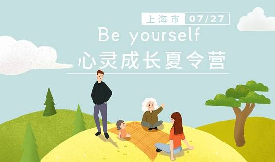 暑假哪里去?Be yourself心理成长夏令营抢名额啦!
