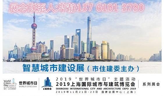 2019(住建委主办)上海国际智慧城市建设展