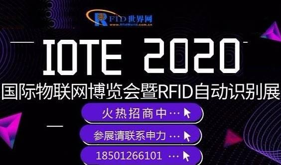专业物联网展会-2020亚洲国际物联网展览会