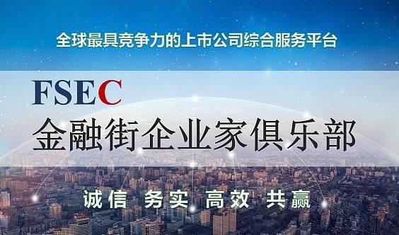 金融街企业家俱乐部7.18北京活动 《上市公司资本运作研讨会》