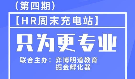 7.20周六(第四期) 【HR周末充电站】绩效实操工作坊+GC商战沙盘,只为更专业