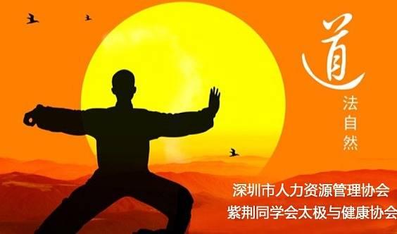 【公益活动】太极拳公益体验课