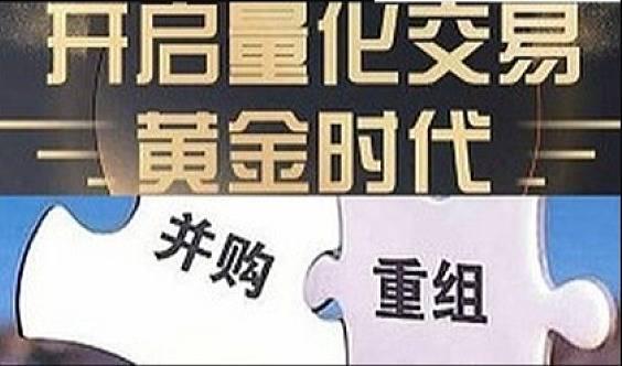上海.A股控制权(壳)创新操作&量化交易论坛-第九期