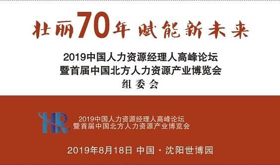 2019中国人力资源经理人高峰论坛暨首届中国北方人力资源产业博览会
