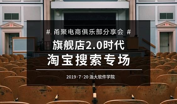 旗舰店2.0时代——淘宝搜索专场