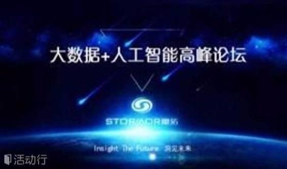 2019武汉大数据+人工智能高峰论坛