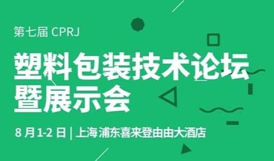包装之家诚邀您参加CPRJ 包装论坛 2019 • 上海