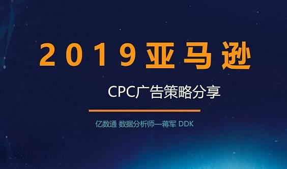 亚马逊培训 CPC广告策略分享(第23期)
