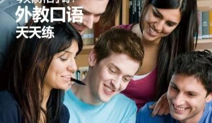 重庆出国英语培训,流利英语好又快我们不惧侃老外