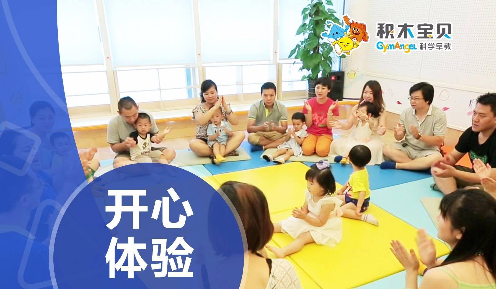 青岛市北区凯德广场积木宝贝亲子早教免费试听课1节,30个名额,先抢先得!